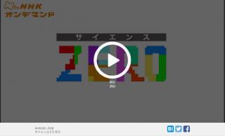 NHK「サイエンスZERO」の見逃し配信動画を31日間無料で視聴はコチラ!
