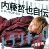 トランキーロ内藤哲也自伝(EPISODIO 1) (新日本プロレスブックス)